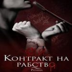 Мика Ртуть — Контракт на рабство (аудиокнига)