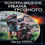 Эдгар Крейс — Контрразведчик Ивана Грозного (аудиокнига)