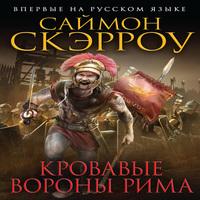 Кровавые вороны Рима (аудиокнига)