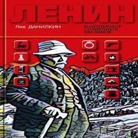 Ленин: Пантократор солнечных пылинок (аудиокнига)