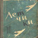 Геннадий Семенихин — Летчики (аудиокнига)