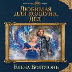 Елена Болотонь — Любимая для колдуна. Лёд (аудиокнига)