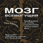 Кайя Норденген — Мозг всемогущий (аудиокнига)
