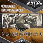 Вячеслав Сизов — Мы из Бреста 6 (аудиокнига)