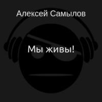 Мы живы! (аудиокнига)