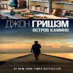 Джон Гришэм — Остров Камино (аудиокнига)