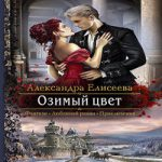 Александра Елисеева — Озимый цвет (аудиокнига)