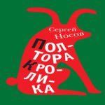 Сергей Носов — Полтора кролика (сборник) (аудиокнига)