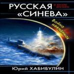 Юрий Хабибулин — Русская «Синева». Война невидимок (аудиокнига)