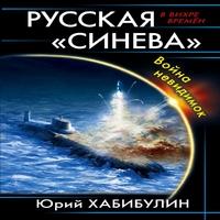 Русская «Синева». Война невидимок (аудиокнига)