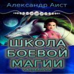 Александр Аист — Школа боевой магии. Тетралогия (аудиокнига)