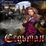 Оксана Гринберга — Седьмая (аудиокнига)