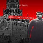 Эдгар Крейс — Спасти Сталина (аудиокнига)