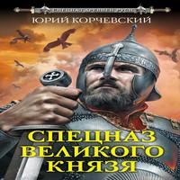 Спецназ Великого князя (аудиокнига)