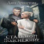 Дана Арнаутова — Стальной подснежник (аудиокнига)