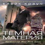 Блейк Крауч — Темная материя (аудиокнига)