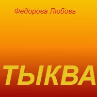 ТЫКВА (аудиокнига)