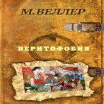 Михаил Веллер — Веритофобия (аудиокнига)