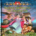 Ольга Куно — Записки фаворитки Его Высочества (аудиокнига)