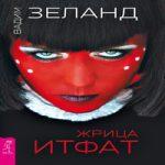 Вадим Зеланд — Жрица Итфат (аудиокнига)