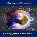 Маргарита Блинова — Звездная сказка (СИ) (аудиокнига)