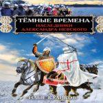 Илья Куликов — Тёмные времена. Наследники Александра Невского (аудиокнига)