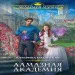 Катерина Полянская — Алмазная академия (аудиокнига)