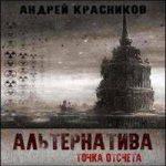 Андрей Красников — Альтернатива. Точка отсчета (аудиокнига)