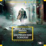 Брет Истон Эллис — Американский психопат (аудиокнига)