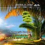 Андрей Конев — Бананы созреют зимой (аудиокнига)