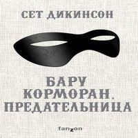 Бару Корморан, предательница (аудиокнига)