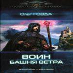 Олег Говда — Башня ветра (аудиокнига)