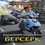Владимир Поселягин — Берсерк (аудиокнига)