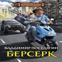 Берсерк (аудиокнига)