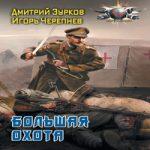 Игорь Черепнев, Дмитрий Зурков — Большая охота (аудиокнига)