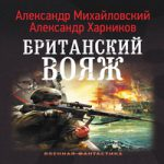 Александр Михайловский, Александр Харников — Британский вояж (аудиокнига)