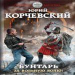 Юрий Корчевский — Бунтарь. За вольную волю! (аудиокнига)