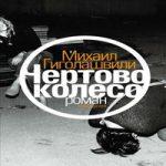 Михаил Гиголашвили — Чертово колесо (аудиокнига)