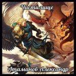 Александр Атаманов — Чистилище (аудиокнига)