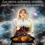 Лина Мраги — ДЛЯ ВКУСА ДОБАВИТЬ «КАРРИ», ИЛИ КАТАЛИЗАТОР ДЛЯ ПЛАНЕТЫ (аудиокнига)