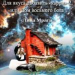 Лина Мраги — ДЛЯ ВКУСА ДОБАВИТЬ «КАРРИ», ИЛИ ДОМ ВОСЬМОГО БОГА (аудиокнига)