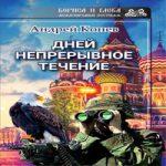 Андрей Конев — Дней непрерывное течение (аудиокнига)