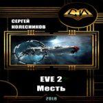 Сергей Колесников — EVE 2. Месть (аудиокнига)