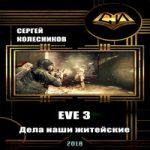 Сергей Колесников — EVE 3. Дела наши житейские (аудиокнига)