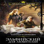 Наталья Мазуркевич — Эльфийский для любителей (аудиокнига)