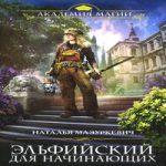 Наталья Мазуркевич — Эльфийский для начинающих (аудиокнига)