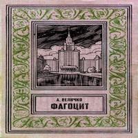 Фагоцит (аудиокнига)