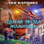 Зоя Карпова — Голубая звезда Атлантиды (аудиокнига)
