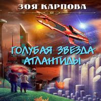 Голубая звезда Атлантиды (аудиокнига)