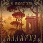 Мария Заболотская — ИЛЛИРИЯ  (аудиокнига)